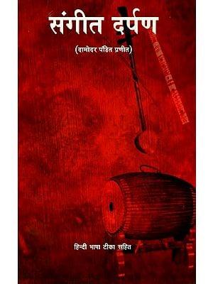 संगीत दर्पण: Sangeet Darpan