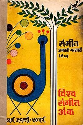 विश्व संगीत अंक: World Music (An Old and Rare Book)