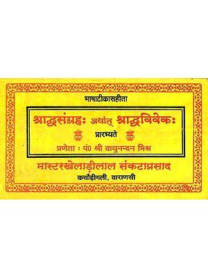 श्राद्धसंग्रह: अर्थात श्राद्धविवेका: Shraddha Samgraha and Shraddhaviveka