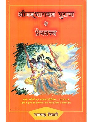 श्रीमद् भागवत  पुराण में प्रेमतत्व : Essence of Love in Shrimad Bhagavat Purana