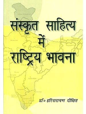 संस्कृत साहित्य में राष्ट्रीय भावना : National thoughts in Sanskrit Literature
