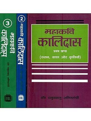 महाकवि कालिदास : Mahakavi Kalidasa (Set of 3 Volumes)