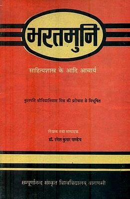 भरतमुनि साहित्यशास्त्र के आदि आचार्य : Bharata Muni (An Old and Rare Book)