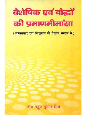 वैशेषिक एवं बौद्धों की प्रमाणमीमांसा : Pramanas According to the Buddhists and Vaisesikas