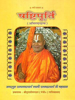 षष्टीपूर्ति: Commemoration Volume For Swami Ramabhadracharya ji