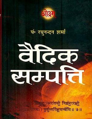वैदिक सम्पत्ति : Vedic Wealth
