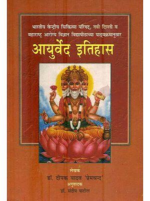 आयुर्वेदा इतिहास : History of Ayurveda (Marathi)