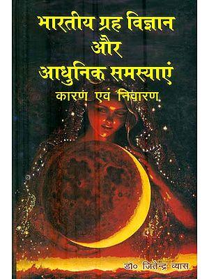 भारतीय ग्रह  विज्ञान और आधुनिक समस्याएं कारण एव निवारण : Modern Problems and Indian Planets
