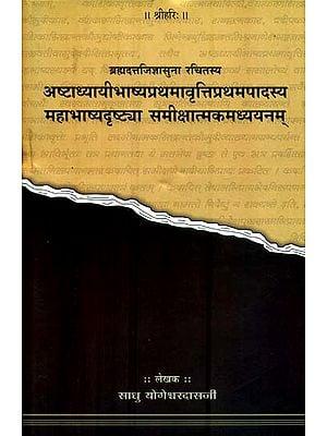 अष्टाध्यायीभाष्यप्रथमावृत्तिप्रथमपादस्य महाभाष्यदृष्टया समीक्षात्मकध्ययनम् : Study of Ashtadhyayi from the View of the Mahabhashya