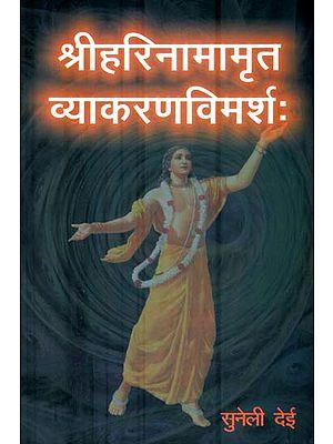 श्रीहरिनामामृत व्याकरणविमर्श:  Sri Harinam Vyakaran