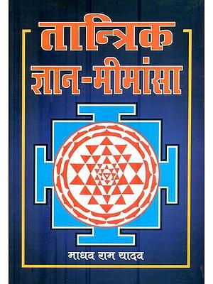 तांत्रिक ज्ञान - मीमांसा : Tantric Jnana : An Analysis [With Spl. Reference to Tripurarahasya (Jnana Khanda)]