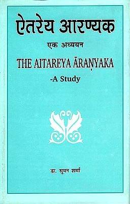 ऐतरेय आरण्यक (एक अध्ययन): The Aitareya Aranyaka (A Study)
