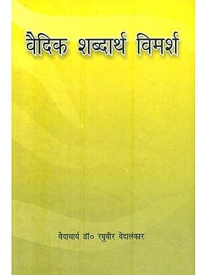 वैदिक शब्दार्थ विमर्श: Vedic Words