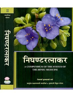 निघण्टरत्नाकर: Nighant Ratnakar in Two Volumes (A Compendium of The System of The Hindu Medicine)