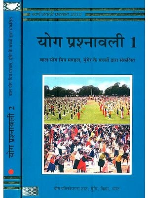 योग प्रश्नावली: Questions on Yoga (Set of 2 Volumes)