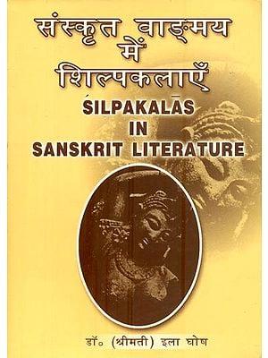संस्कृत वाङ्ग्मय में शिल्पकलाएँ: Silpakalas in Sanskrit Literature