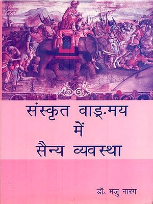 संस्कृत वाङ्ग्मय में सैन्य व्यवस्था: Military Systems in Sanskrit Literature