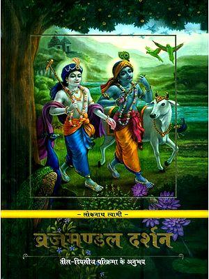 व्रजमण्डल दर्शन: Vraja Mandala Darsana - A 30 Day Parikrama Experience