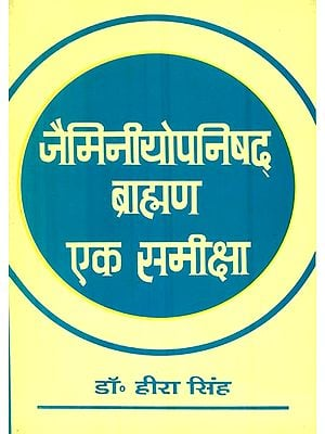 जैमिनीयोपनिषद् ब्राह्मण एक समीक्षा: Study of Jaimini Upanishad Brahman