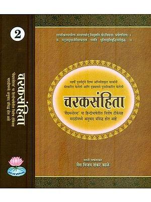 चरकसंहिता: Charaka Samhita (Set of 2 Volumes)