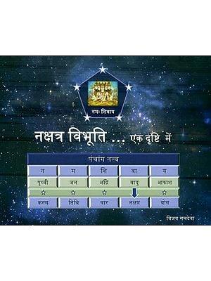 नक्षत्र विभूति एक दृष्टि में: Nakshatra Vibhuti
