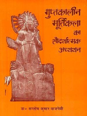 गुप्तकालीन मूर्तिकला का सौंदर्यात्मक अध्ययन: Aesthetics of Gupta Sculptures (An Old and Rare Book)