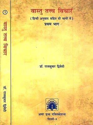 वास्तु तत्त्व विचार:  The Essence of Vastu (Set of 2 Volumes)