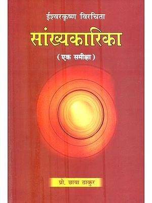 सांख्यकारिका (एक समीक्षा): Samkhyakarika