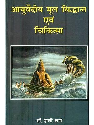 आयुर्वेदीय मूल सिद्धान्त एवं चिकित्सा: Fundamental Principal of Ayurveda