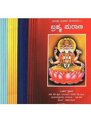 ೧೮ ಪುರಾನಸ್ : 19 Puranas (Kannada)