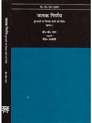 जातक निर्णय कुण्डली पर विचार करने की विधि: दो खंड- Jatak Nirnay How to Judge a Horoscope (Set of 2 volumes)