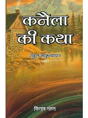 कनैला की कथा: The Story of Kanaila
