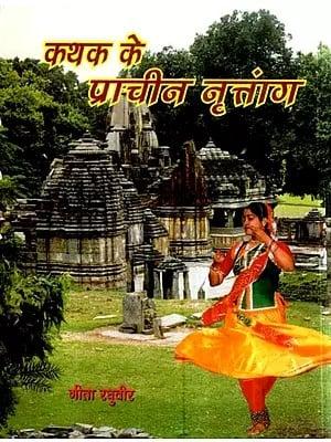 कथक के प्राचीन नृत्तांग: Ancient Nrittangas of Kathak (With Notation)