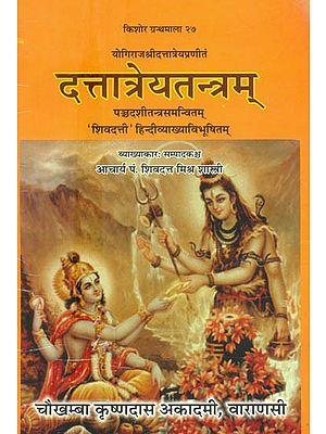 दत्तात्रेयतन्त्रम् (संस्कृत एवम् हिन्दी अनुवाद) - Dattatreya Tantra