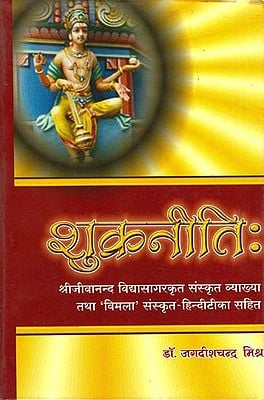शुक्र नीति:  Shukra Niti - Sanskrit Text with Hindi Translation
