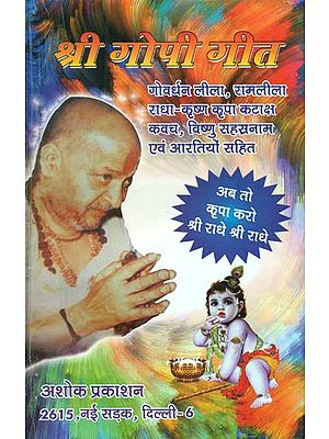 श्री गोपी गीत: Shri gopi geet:Discourses by Sant Dongre Ji Maharaj
