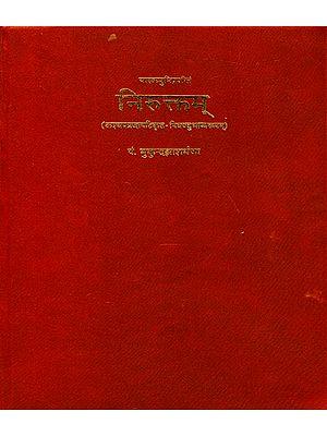 निरुक्तम् - Niruktam of Yaska Muni