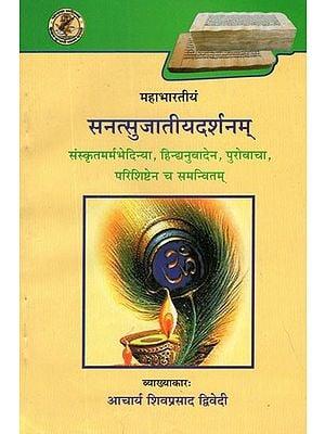 सनत्सुजातीयदर्शनम् (संस्कृत एवम् हिन्दी अनुवाद) - Sanatsujatiya Darshanam