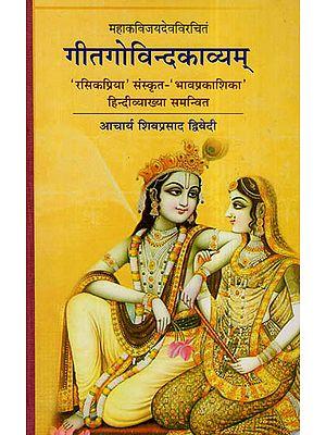 गीतगोविन्दकाव्यम् (संस्कृत एवम् हिन्दी अनुवाद) - Gita Govinda