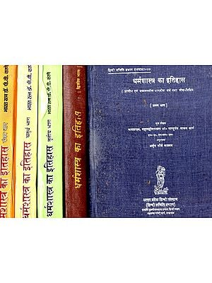 धर्मशास्त्र का इतिहास: The History of Dharmasastra (Set of 5 Volumes) (An Old and Rare Book)