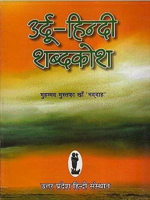 उर्दू हिन्दी शब्दकोश: Urdu Hindi Dictionary
