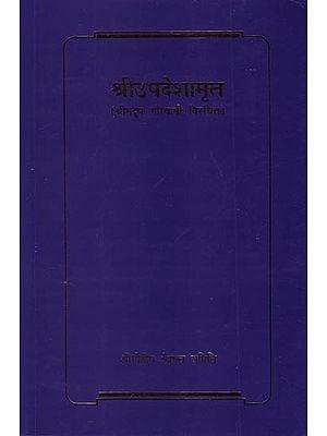 श्री उपदेशामृत: Shri Updesha Amrita