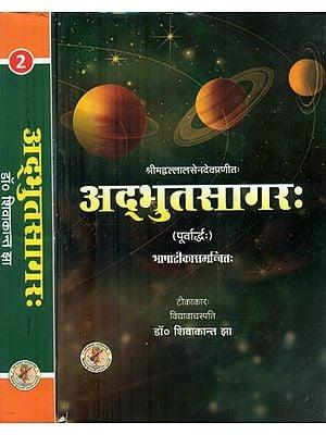 अद्भुतसागर (संस्कृत एवम् हिन्दी अनुवाद) -  Adbhuta Sagar (Set of 2 Volumes)