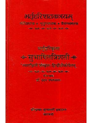 सुभाषितत्रिशति (संस्कृत एवम् हिन्दी अनुवाद) - Subhashita Trishati of Bhartrihari