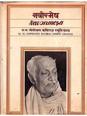 Navonmesa: M.M. Gopinath Kaviraj Smriti Granth (An Old and Rare Book)