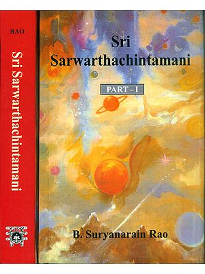 Sri Sarwarthachintamani (Two Volumes)