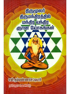 A Dissertation on Saint Thirumoolar's Thirumanthiram in Tamil