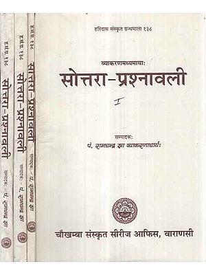 सोत्तरा - प्रश्नावली - Sottara Prashnawali (Set of 4 Volumes)