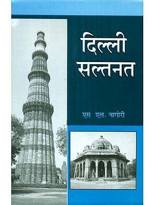 दिल्ली सल्तनत- Delhi Sultanate