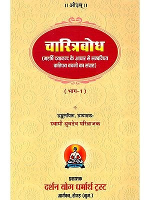 चरित्रबोध- Charitra Bodh (Collection of Certain Words Related to The Conduct of Maharishi Dayanand)